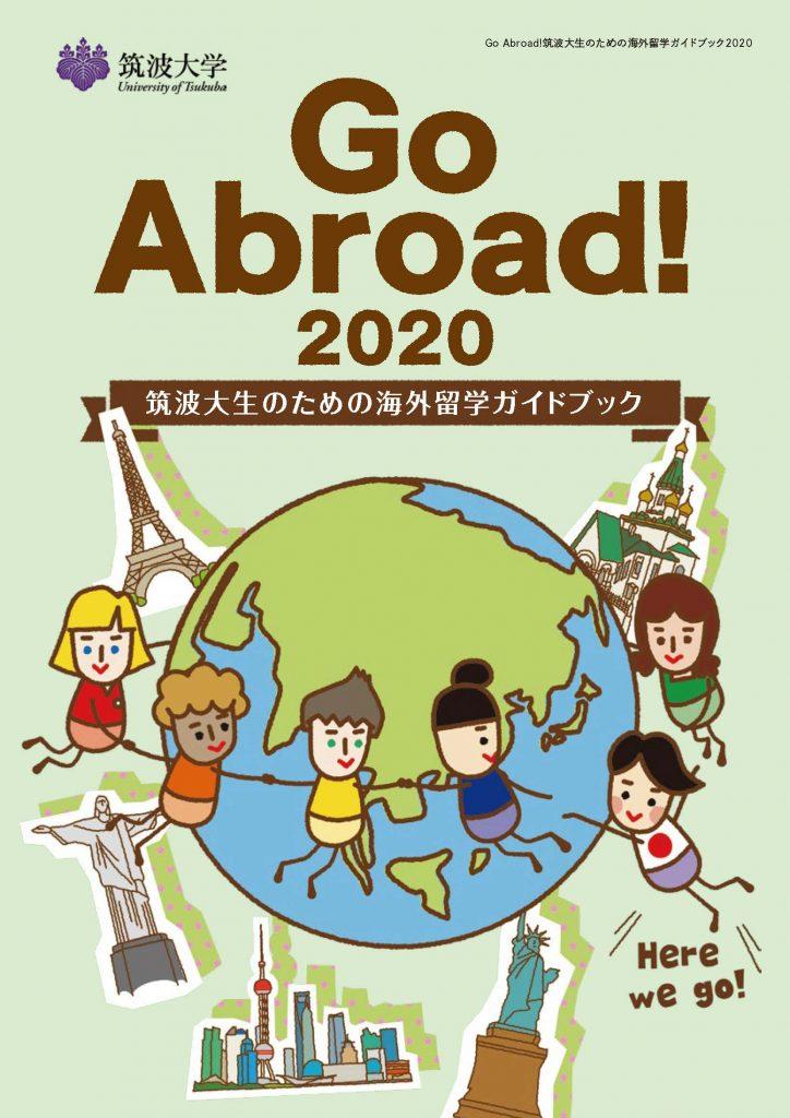 「Go Abroad!2020」 ※最新号となります。 ※一部の記載内容が古いものとなっています。