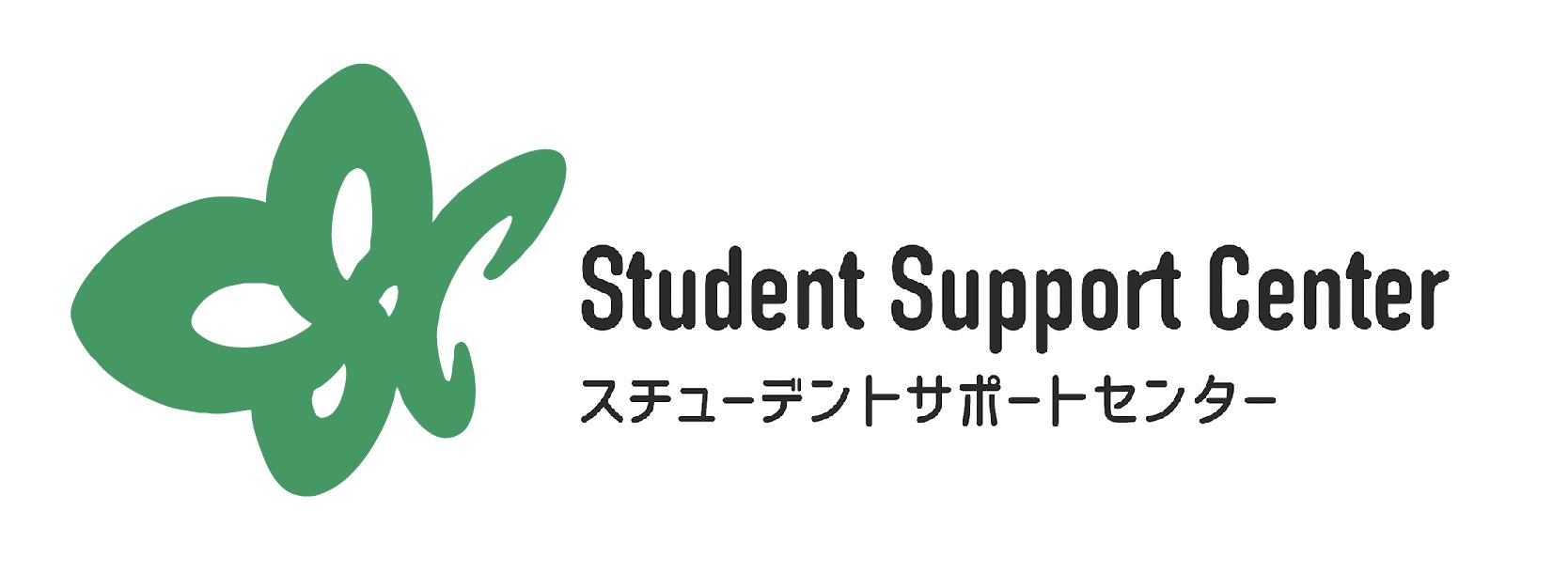 筑波大学スチューデントサポートセンター